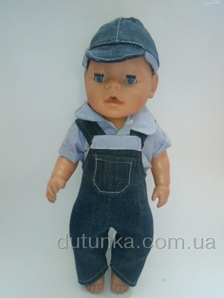 Джинсовый костюм для пупса-мальчика Беби Борн Джинсовый стиль (ББ984) Dutunka