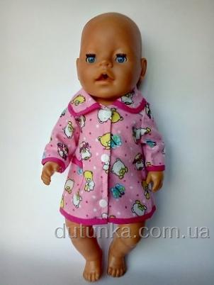 Халатик для пупса Baby Born Розовый (ББ939)  Dutunka